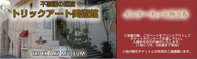 高尾山トリックアート美術館の公式サイトの割引
