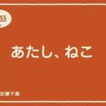 NHK0655のねこのうたの応募方法や写真が採用されるまでの期間は?