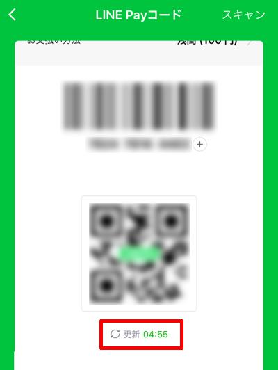229-a03-LINE Pay「コード支払い」の表示される時間の制限
