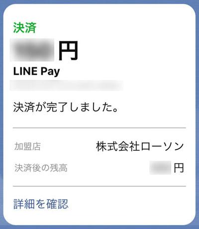 229-a05-LINE Pay「LINEに届くメッセージ」