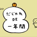 NHK0655のだじゃれDE一年間・旧暦編の歌詞を紹介!Youtubeに動画はある?