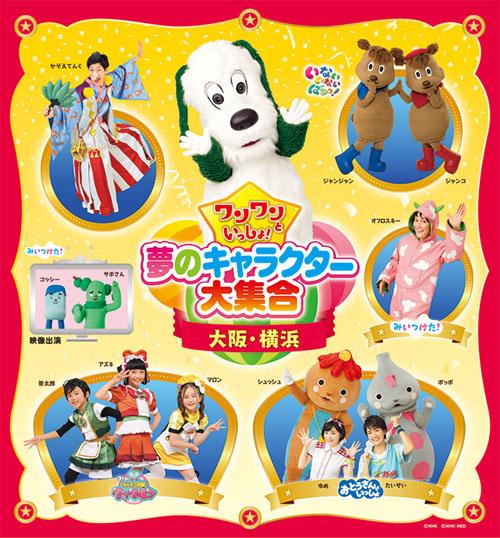 ワンワンといっしょ!夢のキャラクター大集合2019