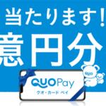 クオカードペイ(QUOカードPay)の1億円分が当たるキャンペーンの応募方法は?