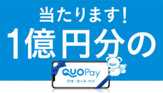 クオカードペイ(QUOカードPay)の「1億円分が1名様に当たる!!キャンペーン」