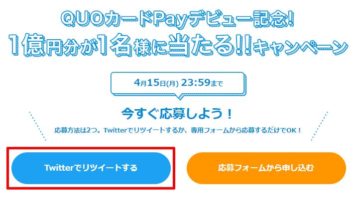 クオカードペイの1億円分が当たるキャンペーンの公式サイト