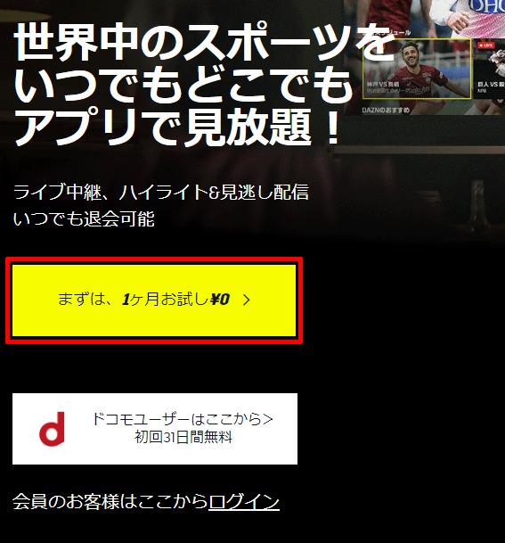 DAZN(ダゾーン)の無料体験申し込み