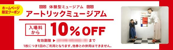 横浜大世界のアートリックミュージアムの公式サイトのクーポン