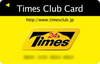 タイムズクラブ