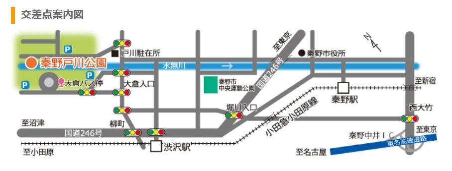 遠方からの秦野戸川公園へのアクセス