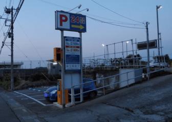 24時間営業秦野戸川公園駐車場