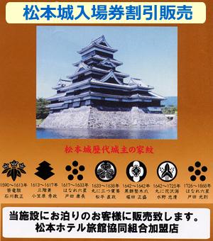 松本ホテル旅館協同組合の割引券
